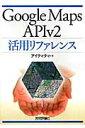 Google Maps API v2活用リファレンス