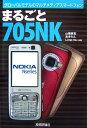 まるごと705 NK