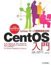 【送料無料】CentOS入門