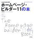 これからはじめるホームページ・ビルダー11(イレブン)の本