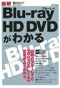 図解Blu-ray HD DVDがわかる