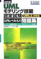 UMLモデリング技能認定試験〈入門レベル(L1)〉問題集改訂版