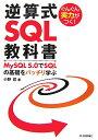 逆算式SQL教科書?ぐんぐん実力がつく!