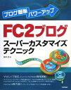 FC2ブログスーパーカスタマイズテクニック