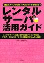 【送料無料】レンタルサ-バ活用ガイド