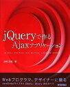 【送料無料】jQueryで作るAjaxアプリケーション
