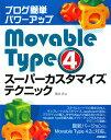 ブログ簡単パワーアップMovable Type 4スーパーカスタマイズテクニック