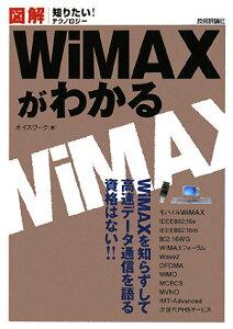 【送料無料】図解WiMAXがわかる