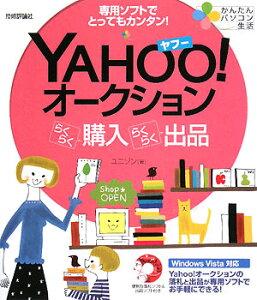 【送料無料】Yahoo!オークションらくらく購入らくらく出品 [ ユニゾン ]