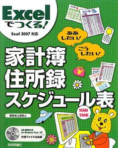 【送料無料】Excelでつくる!家計簿・住所録・スケジュール表 [ 土屋和人 ]