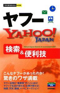 【送料無料】ヤフ-Yahoo! Japan検索&便利技