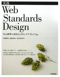 【送料無料】実践Web Standards design
