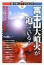 【送料無料】富士山大噴火が迫っている!