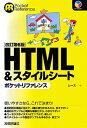 【送料無料】HTML &スタイルシ-トポケットリファレンス
