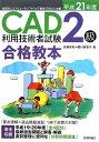 CAD利用技術者試験2級合格教本(平成21年度)