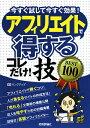 アフィリエイト入門|アフィリエイトで<得する>コレだけ!技 BEST100(著:リンクアップ)