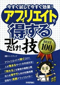 【送料無料】アフィリエイトで〈得する〉コレだけ!技best 100