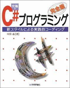 【送料無料】究極のC#プログラミング