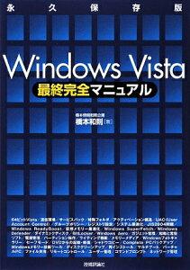 【送料無料】Windows Vista最終完全マニュアル [ 橋本和則 ]