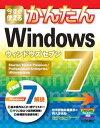 【送料無料】今すぐ使えるかんたんWindows 7 [ 技術評論社 ]
