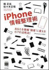 【送料無料】iPhone情報整理術