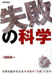 【送料無料】失敗の科学 [ 池田圭一 ]