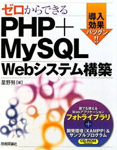 【送料無料】ゼロからできるPHP+MySQL Webシステム構築