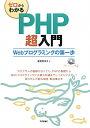 【送料無料】ゼロからわかるPHP超入門