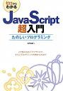 【送料無料】ゼロからわかるJavaScript超入門
