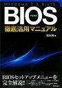Windows7&Vista BIOS徹底活用マニュアル(著:松永 融)
