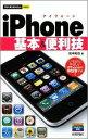 iPhone基本&便利技