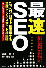 【送料無料】最速SEO [ 芳川充 ]