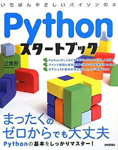 【送料無料】Pythonスタートブック