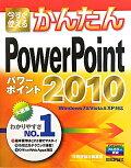 今すぐ使えるかんたんPowerPoint 2010