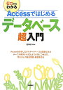 ゼロからわかるAccessではじめるデータベース超入門