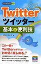 【送料無料】Twitterツイッター基本&便利技