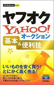 【送料無料】ヤフオクYahoo!オークション基本&便利技