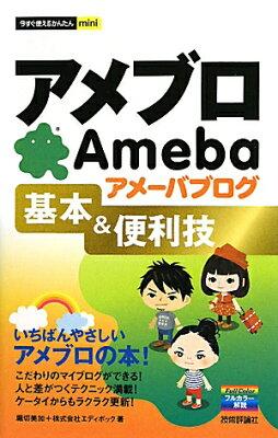 【送料無料】アメブロアメーバブログ基本&便利技