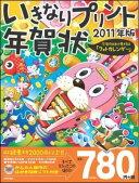 いきなりプリント年賀状(2011年版)