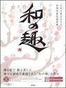 日本の美を伝える和風年賀状素材集和の趣(卯年版)