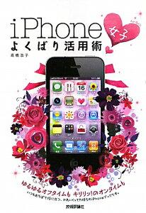 【送料無料】iPhone「女子」よくばり活用術