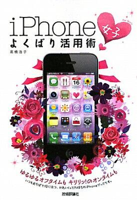 【送料無料】iPhone「女子」よくばり活用術 [ 高橋浩子 ]