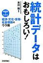 【送料無料】統計データはおもしろい!