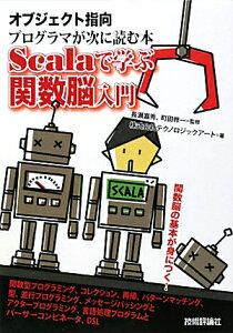 【送料無料】Scalaで学ぶ関数脳入門