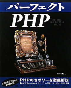 【送料無料】パーフェクトPHP