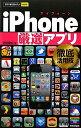 【送料無料】iPhone「厳選」アプリ徹底活用技 [ 芝田隆広 ]