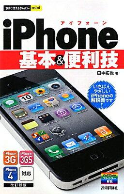 【送料無料】iPhone基本&便利技改訂新版