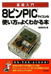 【送料無料】基礎入門8ピンPICマイコンの使い方がよくわかる本