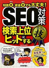 【送料無料】SEO対策検索上位にヒットするコレだけ!技 [ 白石竜次 ]