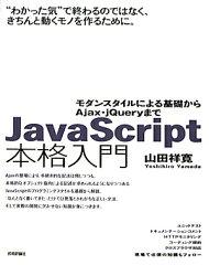 【送料無料】JavaScript本格入門